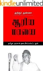 அறிஞர் அண்ணாவின் ஆரிய மாயை: தமிழக அரசால் தடைசெய்யப்பட்ட நூல் (Tamil Edition)