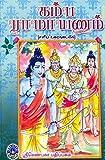 கம்பராமாயணம் ( மூலமும் உரையும் ): by Praveen Kumar G