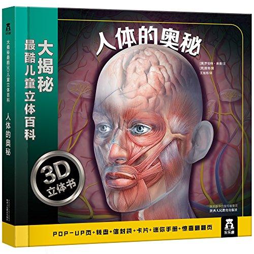 大揭秘最酷3D儿童立体百科:人体的奥秘