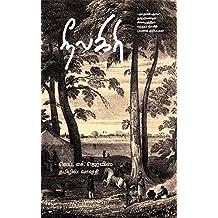 நீலகிரி: பத்தொன்பதாம் நூற்றாண்டில் சிவசமுத்திரம் மற்றும் நீலகிரி பயணக் குறிப்புகள் (Tamil Edition)