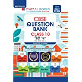 Oswal CBSE Question Bank Hindi B, Class 10(Reduced Syllabus)(For 2021 Exam)