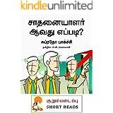 சாதனையாளராவது எப்படி? / Saadhanaiyaalar Aavadhu Eppadi (Tamil Edition)
