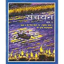 Sanchayan Part - 1 Supplementary Hindi (Second Language) Textbook for Class - 9  - 958