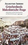 Griechenlands Makedonische Frage: Bürgerkrieg und Geschichtspolitik im Südosten Europas, 1945-1992 (Moderne europäische Geschichte) - Adamantios Skordos