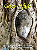 #7: Desandri (tamil)
