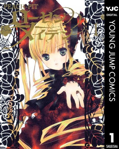 ローゼンメイデン 1 (ヤングジャンプコミックスDIGITAL)