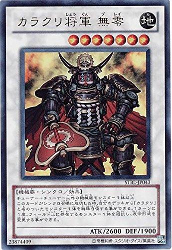 Yu-Gi-Oh STBL-JP043-UR