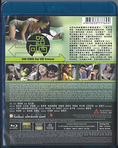 Due West Our Sex Journey 2D Blu Ray (Region Free) (English Subtitled) Hong Kong Erotic Movie