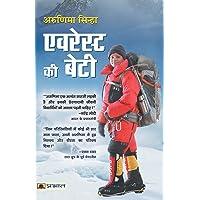 Everest ki Beti (hindi)