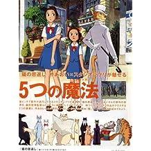 El Gato vuelve–Póster de la película japonesa 27x 40Inches–69cm x 102cm Chizuru Ikewaki Yoshihiko Hakamada Aki Maeda Takayuki Yamada Hitomi satô Kenta satoi Mari Hamada