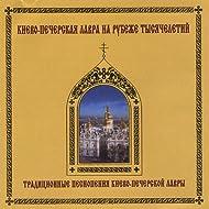 Traditional Praise and Worship Music of Kiev Pechersk Lavra