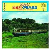 キング列車追跡シリーズ4 「さよなら!流線形 クモハ52」(飯田線豊橋発14:09 辰野行1225M)