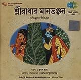 Shree Radhar Manbhanjan