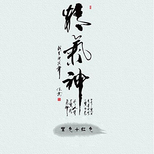 HCCY Taekwondo martial arts Hall Wall Mount spirituelle Banner von China Wind Kalligraphie Tinte Gemälde an der Wand Aufkleber, Schwarz + Rot, 64 * 200 cm.