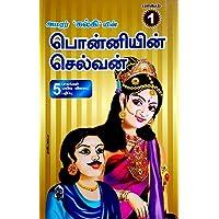Ponniyin Selvan All 5 Parts