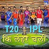 IPL Ki Leher Chali