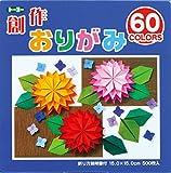 Origami-Papier - Origami-Papier Set - 60 Unifarben sortiert - 500 Blatt - 15cm x 15cm