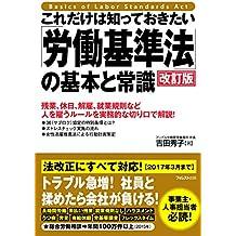 これだけは知っておきたい「労働基準法」の基本と常識【改訂版】 これだけは知っておきたいシリーズ (Japanese Edition)