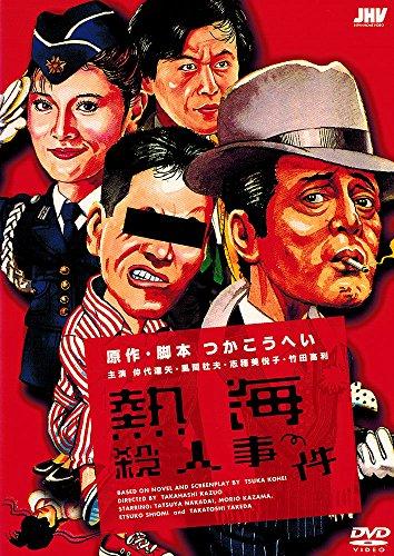 Preisvergleich Produktbild Atami Satsujin Jiken [DVD-AUDIO]