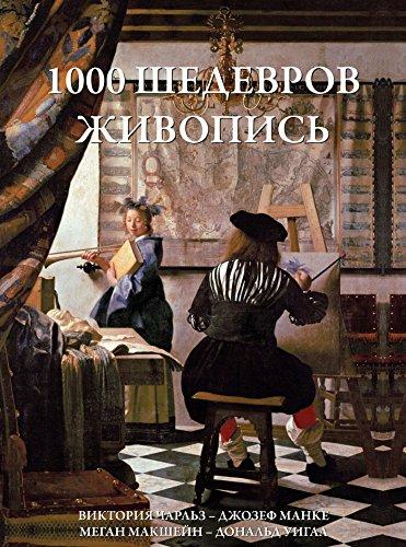 1000 шедевров Живопись (Russian Edition)