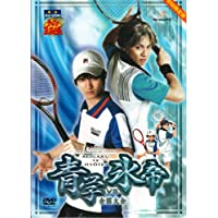 Prince National Convention Seigaku Vs Hyotei Von Limited Edition Musical Tennis