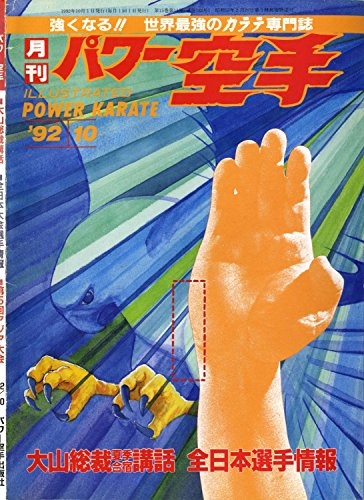 Monthly Power Karate Illustrated October 1992 (Kyokushin karate collection) (Japanese Edition) por Power karate shuppansha