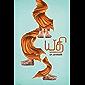 யதி: Yathi (Tamil Edition)