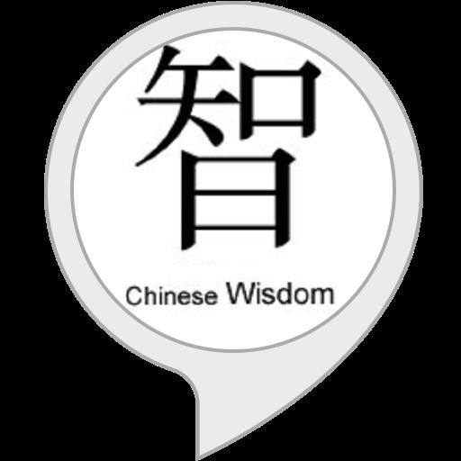 (Chinesische Weisheiten)