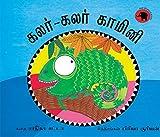 Colour-Colour Kamini/Colour-Colour Kamini
