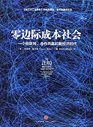 The Zero Marginal Cost Society: The Internet of Things, the Collaborative Commons, and the Eclipse of Capitalism (Chinese Edition)