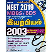Sura's 10th std mathematics guide (tamil medium): amazon. In: a.