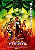 Import Posters Thor Ragnarok - Japanese Movie Wall Poster Print - 30CM X 43CM Comic Con
