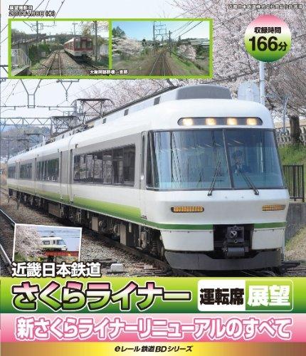 E RAIL TESTUDO BD SERIES KINKI NIPPON TETSUDO 26000KEI SAKURA LINER UNTENSEKI TENBO + SHIN SAKURA LINER RENEWAL NO SUBETE(BLU-RAY) (Rail Liner)