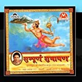 Sampurna Ramayan  Part 18  available at Amazon for Rs.2437.97