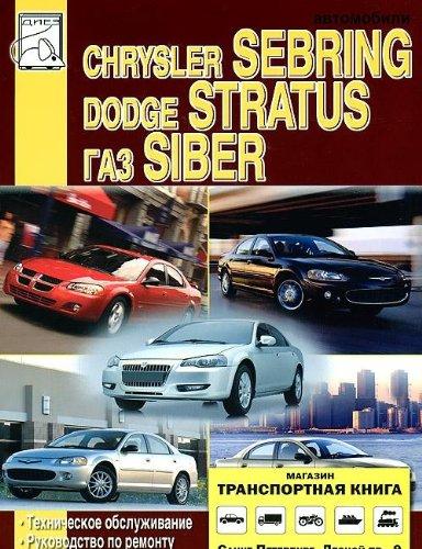 avtomobili-chrysler-sebring-dodge-stratus-gaz-siber-tehnicheskoe-obsluzhivanie-i-remont