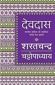 Devdas  (Hindi)