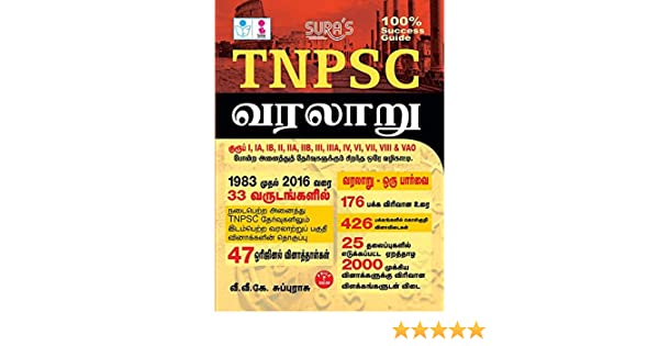 Buy TNPSC History Book Online at Low Prices in India | TNPSC