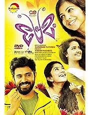 Premam Malayalam Movie DVD with English Subtitles