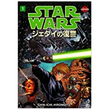 By Lucas, George [ Star Wars: Return of the Jedi (Star Wars: Return of the Jedi Manga #01) ] [ STAR WARS: RETURN OF THE JEDI (STAR WARS: RETURN OF THE JEDI MANGA #01) ] Aug - 1999 { Paperback }