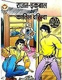 Rajan Iqbal Katil Darinda Hindi (Diamond Comics Rajan Iqbal)