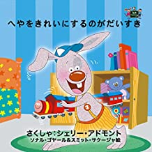 I Love to Keep My Room Clean japanese kids  japanese children books (Japanese Edition)