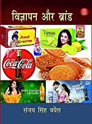 VIGYAPAN AUR BRAND (The book is covering the syllabus of Indian universities for Bachelor of Mass Communication and Master in Mass communication students.It is very useful for those stundets who are not able to understand Indian advertising market in Hindi.)