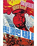 Photographic Print of Propaganda poster detail, Wonsan City, Democratic People s Republic of
