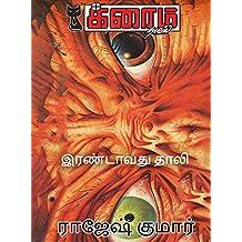 Irandavathu Thali (Crime Novel Book 140) (Tamil Edition)