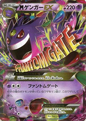 M Gengar EX [XY4 Phantom-Tor] Pokemon Karte XY - Pokemon Karten Phantom