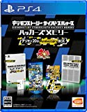 Digimon Story Cyber Sleuth: Hacker's Memory 20th Anniversary BOX [PS4](Import Giapponese)