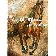 حضارة العرب (Arabic Edition)