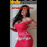 காமக்காதலி: KAAMAKATHALI (Tamil Edition)