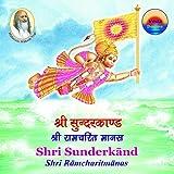 #9: Sundarkanda (Shri Ramcharitmanas) Vol 1, 2, & 3