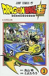 ドラゴンボール超(3): ジャンプコミックス
